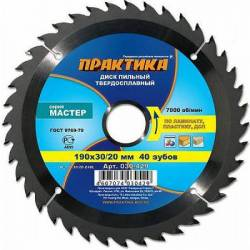 Пильный диск по ламинату 190x3020мм 40 зубов твёрдосплавный Практика