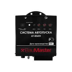 Система автозапуска BauMaster AT-8560X