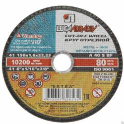 Диск отрезной по металлу 150х1,2х22мм Луга