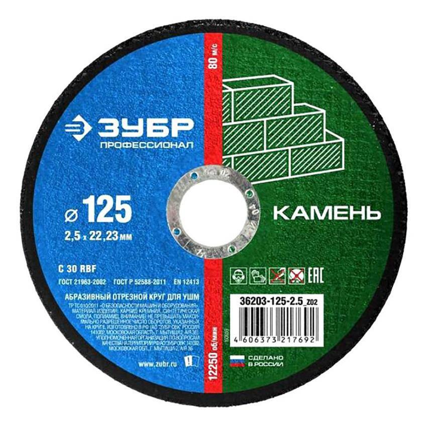 Отрезные диски по камню: Купить отрезной диск по камню по низкой цене